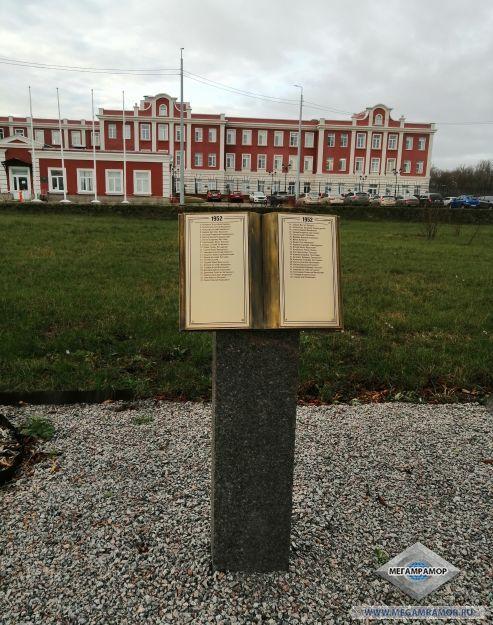 Гранитная конструкция - Книга